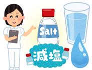 減塩.png