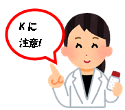 K注意.png