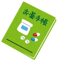 お薬手帳.png