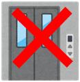 エレベーター×.png