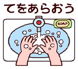 手洗い.png
